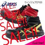 安全靴 アシックス  新作 ウィンジョブCP104 ハイカット あすつく対応 即日出荷 新色 送料無料