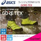 安全靴 アシックス  2017年 新作 ウィンジョブCP601 ゴアテックス 即日出荷 あすつく対応 防水透湿 送料無料