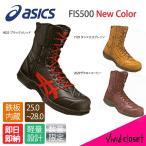 安全靴 アシックス 新作 ウィンジョブ500  半長靴 ブラック×レッド 数量限定生産 あすつく対応 送料無料