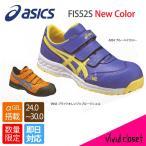 安全靴 アシックス 新作 ウィンジョブ52S ブルー×イエロー 数量限定生産 あすつく対応 送料無料