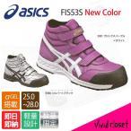 安全靴 アシックス 新作 ウィンジョブ53S ハイカット パープル 数量限定生産 即日出荷 あすつく対応 送料無料