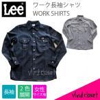 作業服 ワークシャツ Lee 長袖 ワーキングウェア  デニム レディースサイズ有 送料無料