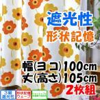 カーテン 遮光 オレンジ カジュアルフラワー 小窓 形状記憶 100x105 2枚入