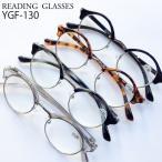 YGF130 定形外郵便 送料無料 老眼鏡 Reading Glasses 福祉 介護 Reading Glasses 老眼 おしゃれ 敬老の日 プレゼント 父の日 母の日 男女兼用 BONOX ダルトン