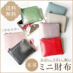 財布 本革 二つ折り財布 より薄い ミニ財布 レディース レザー 軽量 セール おしゃれ 可愛い