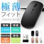 ワイヤレスマウス マウス USB 充電 軽量 薄型 静音 無線 おしゃれ Mac/Windows
