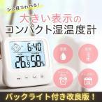 デジタル 湿温度計 置き時計 湿度計 温度計 赤ちゃん おすすめ アラーム 壁掛け スタンド バックライト おしゃれ 見やすい