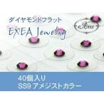 耳つぼジュエリー 痛くないフラットタイプ SS9 アメジスト 40個入 exj4009-204 金属アレルギーフリー (メール便可)