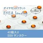 耳つぼジュエリー 痛くないフラットタイプ SS9 サン 40個入 exj4009-248 金属アレルギーフリー (メール便可)
