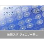 目立たない耳つぼシール 16個入 exs16 金属アレルギーフリー (メール便可)