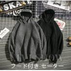 メンズニットセーターカーディガンフード付き秋冬カジュアルジャケットかっこいい