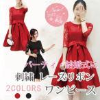 送料無料   大人 かわいい 刺繍 レース 切り替え リボン ワンピース ドレス 結婚式 パーティー 黒 赤