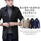 トレンチコート メンズ トレンチコート ショート スプリングコート メンズ 春コート アウター ジャケット