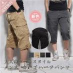 ショッピングカーゴパンツ カーゴパンツ メンズ 作業着 太め ショートパンツ ハーフパンツ メンズ カーゴパンツ 半パン 大きいサイズ 迷彩