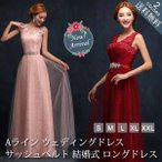 Yahoo!VIVISHOWウェディングドレス Aライン  パーティードレス    安い ウエディングドレス 二次会 花嫁 披露宴 ブライダル 結婚式 ロングドレス  大きいサイズ シンプルドレス