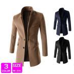 チェスターコート メンズ 冬コート ロングコート テーラードジャケット 厚手 暖 高品質 アウター ビジネス 細身 ロング丈 通勤 あたたか