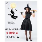ショッピングコスプレ ハロウィン コスチューム コスプレ レディース パーティー ドレス 魔女 仮装 衣装