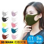 9枚セット マスク 11色 立体 伸縮性あり 繰り返し 洗える 紫外線 蒸れない 肌荒れしない 耳痛くない おしゃれ かっこいい 男女兼用 花粉 PM2.5対策