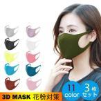 3枚 抗菌マスク 11色 立体 伸縮性あり 繰り返し 洗える 紫外線 蒸れない 肌荒れしない 耳痛くない おしゃれ かっこいい 男女兼用 花粉 PM2.5対策