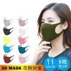 6枚セット マスク 11色 立体 伸縮性あり 繰り返し 洗える 紫外線 蒸れない 肌荒れしない 耳痛くない おしゃれ かっこいい 男女兼用 花粉 PM2.5対策
