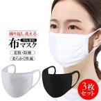 マスク 大人用 洗って使える ホワイトマスクマスク 繰り返し使用可能 コットン100%素材