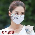 マスク 2枚セット 洗える ひんやり シルクマスク 日焼け防止 春夏 薄手 風邪 予防対策 花粉対策 インフルエンザ対策 接触冷感 紫外線対策 通気性 送料無料