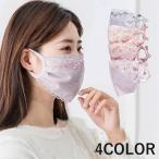 2枚入り マスク 布マスク 洗える レースマスク 日焼け防止 春夏 薄手 風邪 予防対策 花粉対策 インフルエンザ対策 紫外線対策 送料無料