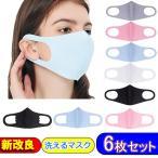 温感マスク 洗える おしゃれ 6枚セット 布マスク 立体型マスク レディース 無地 通気性 ファッション 感染予防 送料無料