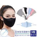 当日発送 耳が痛くならない 洗える 秋冬 マスク ピッタマスク 3枚セット 個別包装 UVカット しっとり 厚手 保湿マスク 男女兼用
