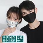シルクタッチ マスク 接触涼しい 布マスク 洗える 大人 UVカット 紫外線対策 無地 花柄 ウィルス飛沫 蒸れない 速乾 風邪 感染 予防 送料無料