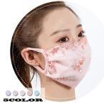 3枚セットレースマスク カバー 可愛い花柄レース レディース用マスク 洗  える布マスク 3層構造 飛沫防止 ほこり防止 かぜ 送料無料