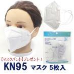 大特価 KN95マスク 5枚入りパック 送料無料 ウイルス 米国N95同等 不織布立体3D 5層 抗菌 PM2.5 飛沫感染予防 花粉 防じん 防塵マスク 高性能
