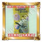 業務スーパー タピオカドリンク ミルクティー Tapioca Drink Milk Tea 神戸物産 入手困難  冷凍発送 4食入り(65g×4) × 1袋