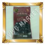 生タピオカ タピオカ 乾燥 ブラックタピオカ 250g 台湾産  タピオカパール デザート ドリンク スイーツ 普通郵便