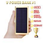 V-POWER BANK #1 【大容量】ソーラーモバイルバッテリー 20000mAh【3ヶ月保証】