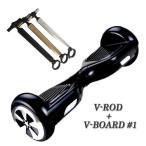 【正規品】V-BOARD(ホバーボード)#1 + V-RODセット| 即日発送 | 送料無料 | 1年保証 | サムスンバッテリー | PSE対応済 | Vボード