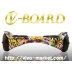 【正規品】V-BOARD(ホバーボード)#6 アクロバティック モデル(Acrobatic Model) Hiphop 送料無料 | 1年保証 | サムスンバッテリー | PSE対応済