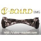 【正規品】V-BOARD(ホバーボード)#7 アルティメット モデル(Ultimate Model) BlackSkull 1MG(1ヶ月保証) | 送料無料 | サムスンバッテリー | PSE対応済