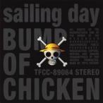 sailing day/ロストマン/BUMP OF CHICKEN、藤原基央
