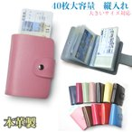 カードケース 縦入れ 縦型収納 40枚 大容量 大きいサイズ対応 名刺入れ 診察券 カード入れ ポイントカード クレジット キャッシュカード
