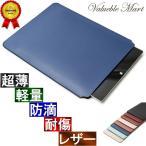 Surface Laptop 2/1 スリーブ ケース レザー 青 高品質高性能 軽 薄 皮 革 7色 13.5 インチ ノート PC スリップ カバー サーフェス ラップトップ ネイビーブルー