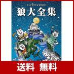 狼大全集IV(初回生産限定盤) [DVD]