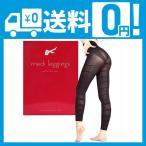 メディレギンス 〜Medi Leggings〜 M-Lサイズ