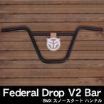 BMX スノースクート  ハンドル Federal Drop V2 Bar