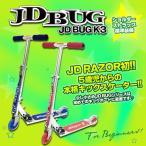 キックボード キックスケーター 子供用 大人用 キックスクーター 折り畳み ブレーキ JD BUG K3 送料無料