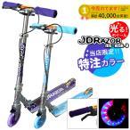 【プロテクタープレゼント】キックボード 子供 大人用 大人 キックスクーター ブレーキ付き キッズ 子供用 ハンドブレーキ JDRAZOR MS-105R-B