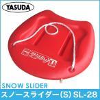 SL-28 スノースライダー Sサイズ ソリ そり 雪遊び ゲレンデ スキー場 子供用 キッズ 雪滑り 雪遊び