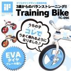 送料無料 ランニングバイク バランスバイク トレーニングバイク キックスクーター 子供 キッズ JD BUG TRAINING BIKE TC-09E