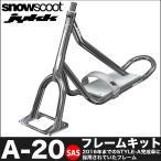 スノースクート SNOWSCOOT A-20 エーニジュウ フレームキット SAS 交換 カスタム パーツ フレーム ウィンタースポーツ ジックジャパン JykK Japan