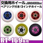 ジェイボード 交換用ホイール ウィール ホイール パーツ ベヤリング付 RT-169 専用 ホイール 1個入り Jボード スケボー JBOARD EX 純正 XP1004000610